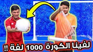 تجربة - شو ممكن يصير لو لفيت الكورة ب 1000 قطعة من البلاستيك 😱🔥 !!