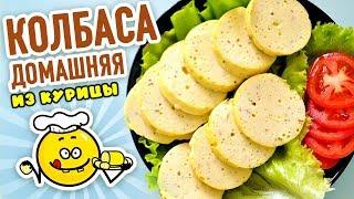 Домашняя ВАРЕНАЯ КОЛБАСА из курицы в СТАКАНАХ! Вкусный рецепт из НАТУРАЛЬНЫХ продуктов!