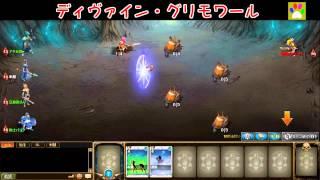 【ディヴァイン・グリモワール 1】 色んなゲームやるんじゃけ~ヽ(´∀`*)ノ パート21