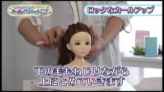 メガハウス ヘアメイクアーティスト 阿波根奈々子先生のヘアアレンジ動画