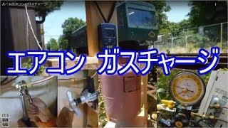 ルームエアコンのガスチャージを素人が自分でやった方法 thumbnail