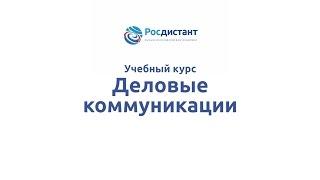 """Вводная видеолекция к курсу """"Деловые коммуникации"""""""