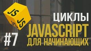 Уроки JavaScript | #7 - Циклы while, for