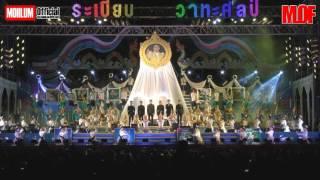 [Live HD] ระเบีบวาทะศิลป์ ถวายความอาลัย (เปิดวง) 59-60
