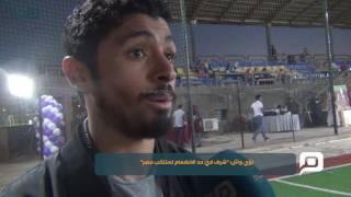مصر العربية | لؤي وائل: