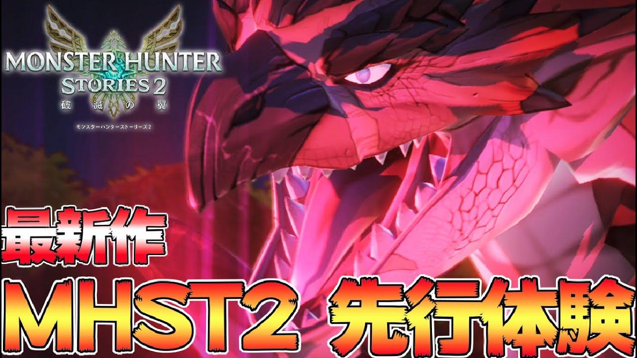 【先行体験】最新作!モンスターハンターストーリーズ2を体験して来たぞ!!