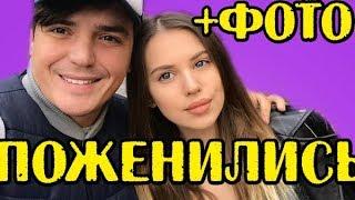 АРТЕМОВА И КУЗИН ПОЖЕНИЛИСЬ! НОВОСТИ 24.11.2017