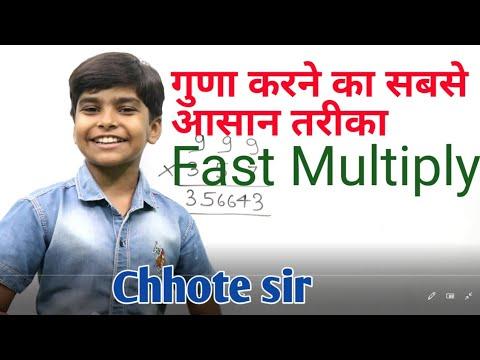 Vedic Math Fast Multiplication || Fast Multiply Trick By Rn Glory || Guna Karne Sabse Aasan Tarika