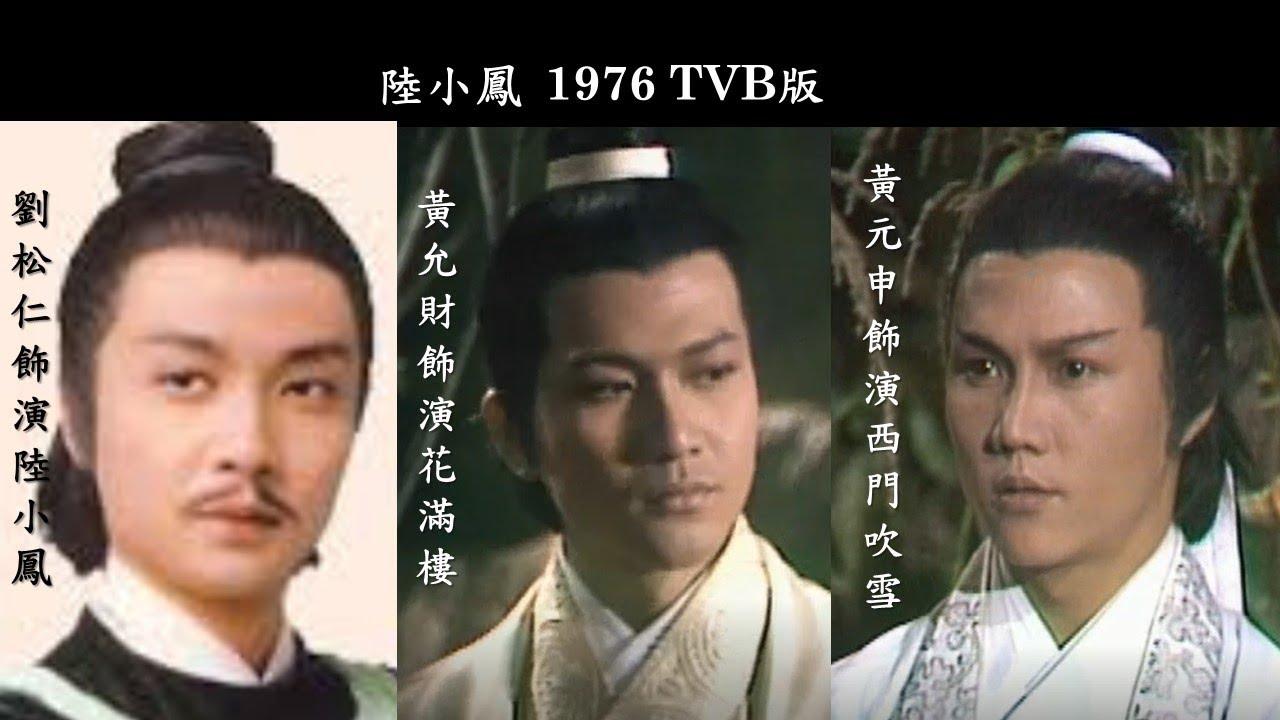 1976陸小鳳Luk Siu-fung (劉松仁...