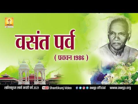 Vasnat Parva 1986 Lecture- Pt Shriram Sharma Acharya
