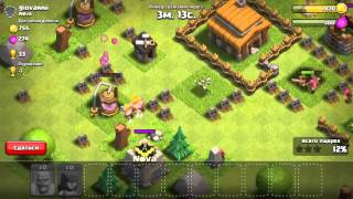 Clash of Clans bölüm 1 (Aze)