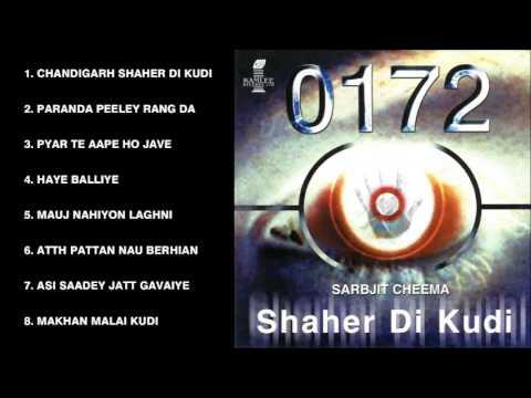 0172 SHAHER DI KUDI - SARBJIT CHEEMA - FULL SONGS JUKEBOX