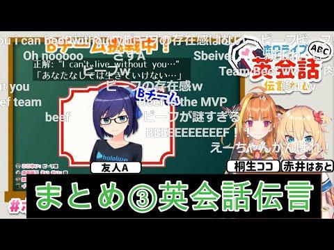 まとめ③【ホロライブ】英会話伝言ゲーム!