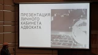 Автоматизированная информационная система адвокатов города Москвы. Новые технологии и анонсы.