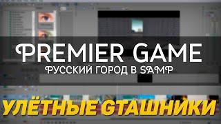[SAMP] Premier Game | Город глазами персонажа.