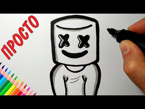 Как нарисовать ДИДЖЕЙ МАРШМЕЛЛОУ просто, Просто рисуем