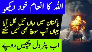 Oil Reserves In Pakistan I Pakistan To Be Rich ? Gold In Balochistan I Peoplive