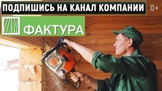 """Все о деревянном домостроении - подпишись на канал строительной компании """"Фактура"""" thumbnail"""