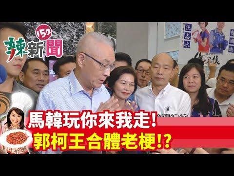【辣新聞152】馬韓玩你來我走! 郭柯王合體老梗!? 2019.09.11