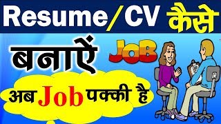 How to Write a Resume / CV for Job Interview |How to make a Resume in MS Word|Chronological Resume