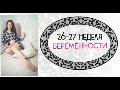 26-27 НЕДЕЛЯ БЕРЕМЕННОСТИ #P-ONLINE