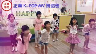 2019  K POP MV 舞蹈班 第一堂