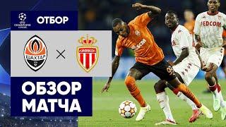 25 08 2021 Шахтер Монако Обзор ответного матча плей офф отбора Лиги чемпионов