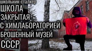 ЗАБРОШЕННАЯ ШКОЛА! | ЗАБРОШЕННЫЙ МУЗЕЙ СССР | НАЗАД В СССР|#ЗАБРОШЕННАЯШКОЛА #ДЕРЕВЕНСКАЯШКОЛА #СССР