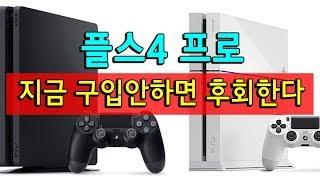 [PS4]플스4 프로 싸게 구입하려면 서둘러야 한다(플…