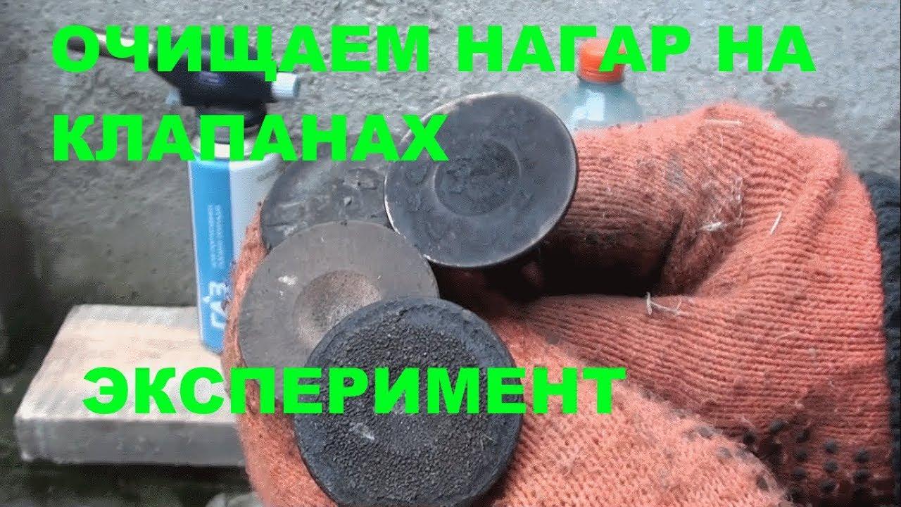 Очистка нагара с клапана в домашних условиях нагревая его