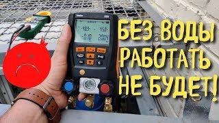 ''Система орошения конденсатора'' И новый инструмент TESTO 550