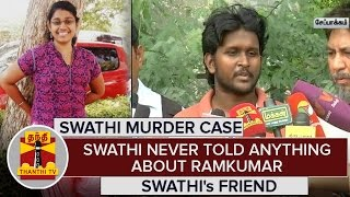 swathi-murder-case-she-never-told-anything-about-ramkumar---mo-bilal-swathi-s-friend