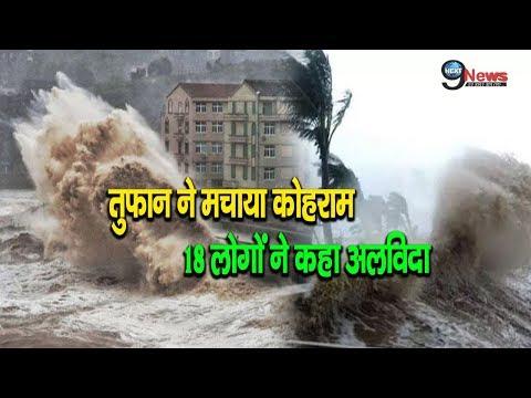 भयानक तूफान ने मचाया कोहराम, video देख दहल जाएगा आपका दिल ||Terrible Storm Video