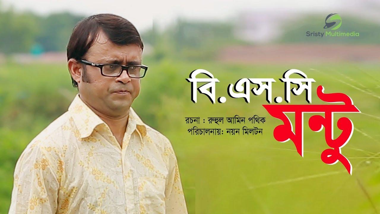 BSC Montu | Akhomo Hasan | Bangla Natok 2018