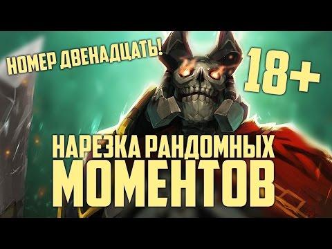 видео: Нарезка рандомных моментов #12