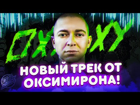 НОВЫЙ ТРЕК OXXXYMIRON'а | СВАН vs ЗАБЭ | PHARAOH | LIZER | SLOVO | Big Baby Tape #RapNews