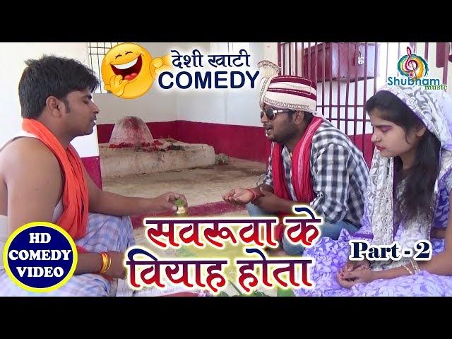 05-COMEDY VIDEO😂   सवरुवा के वियाह होता (Part - 2)   Sawaruwa Ke Viyah Hota   Bhojpuri Comedy 2018