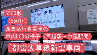 都営浅草線新型車両5500形(5501F) 西馬込行き電車の車内LCDの様子(戸越駅~中延駅間) 2018/07/08