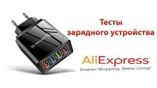Тест зарядного устройства с 4-мя портами | Quick Charge ? | Товары с Aliexpress
