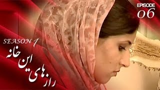 Raz Hai En Khana - SE-1 - Ep-6 / رازهای این خانه - فصل اول - قسمت ششم