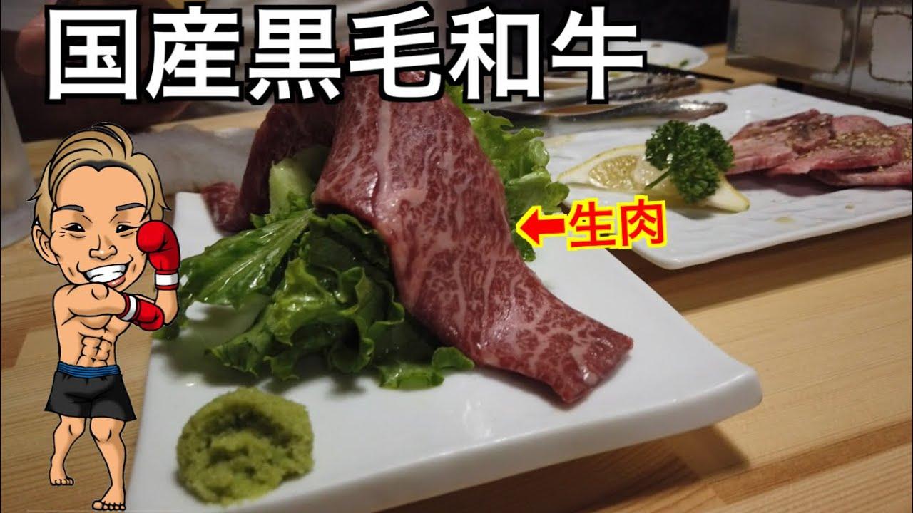 【激ウマ】生肉食ってきた🥩 神奈川の焼肉屋さん🐂