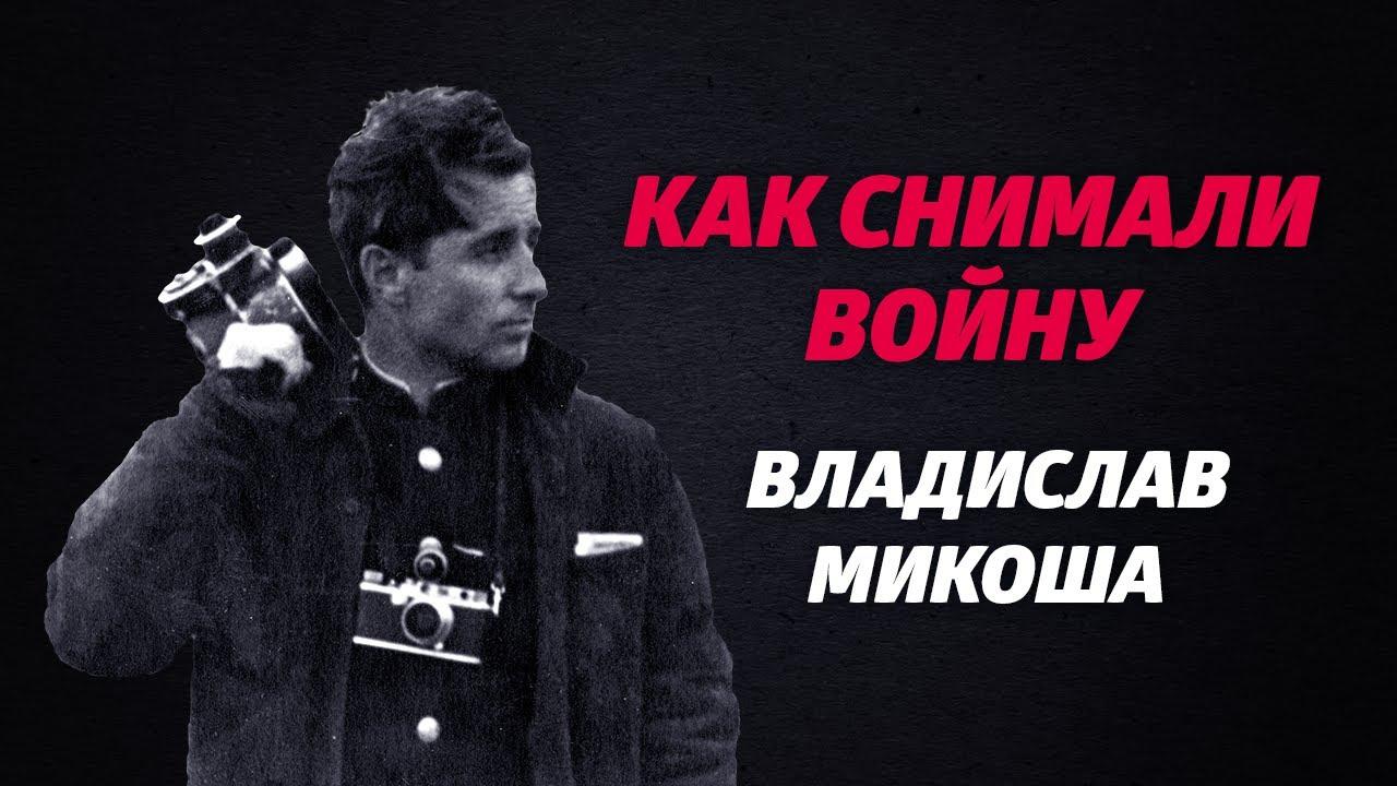 «КАК СНИМАЛИ ВОЙНУ». Эпизод 3. Владислав Микоша