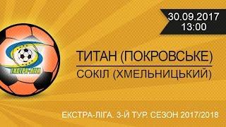 Титан - Сокіл. Екстра-ліга (30.09.2017)