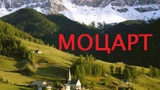 Download Моцарт для детей. Развивающая музыка Mp3 and Videos