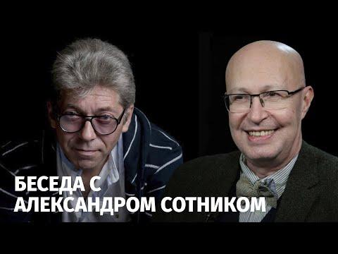 Политическая динамика России в ближайшие два года: Беседа с Александром Сотником.