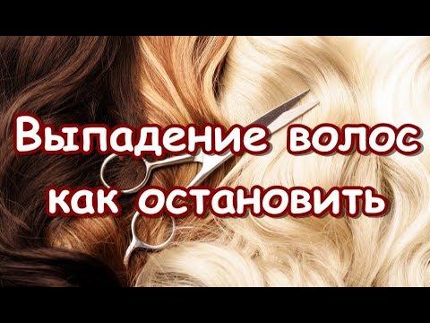 видео: Выпадение волос   как остановить