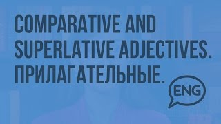 Comparative and superlative adjectives. Прилагательные. Степени сравнения прилагательных. Видеоурок