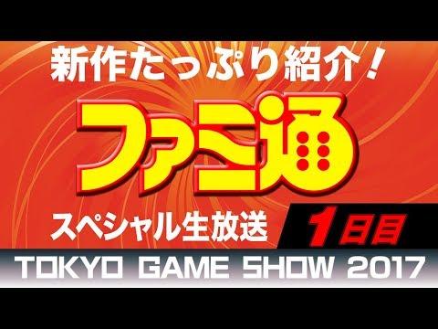 【LIVE】ファミ通 TGSスペシャル生放送(9/21)【TGS2017】