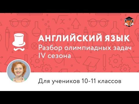 Английский язык | Подготовка к олимпиаде 2017 | Сезон IV | 10-11 класс
