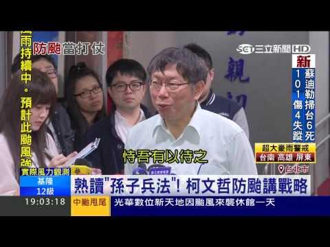 柯文哲愛「孫子兵法」 防蘇迪勒如作戰│三立新聞台